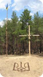 Меморіал в Олешківських лісах