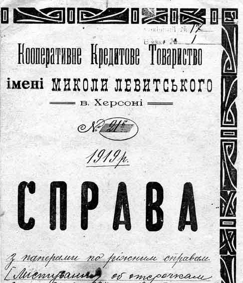 Фонд кооперативного кредитового товариства імені Левицького