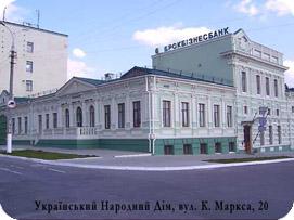 Український Народний Будинок